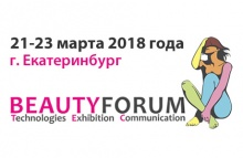 Выставка «Beauty Forum» (г. Екатеринбург)