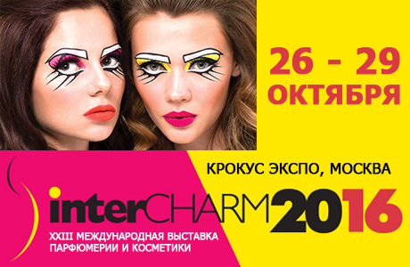 Выставка InterCharm– 2016 г. Москва