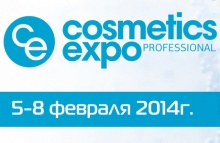 Выставка «Professional Cosmetics Expo»