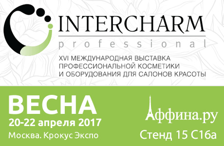 Выставка InterCharm Professional – 2017 г.Москва
