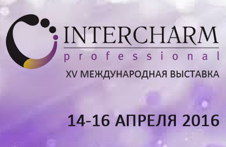 Выставка InterCharm Professional – 2016 г.Москва